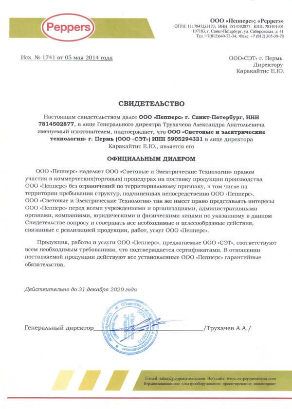 ООО Стройотдел СанктПетербург ИНН 7802149270 ОГРН
